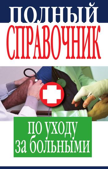 Полный справочник по уходу за больными