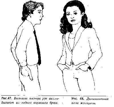 Сексуальная агрессивная поза