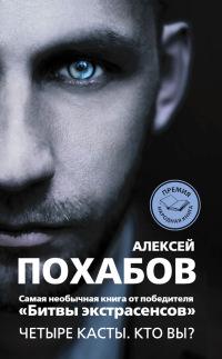 http://universalinternetlibrary.ru/book/pohabov/chetyre_kasty.jpeg